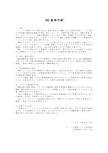 IMS_policyのサムネイル