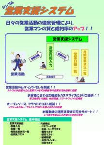 営業支援システム